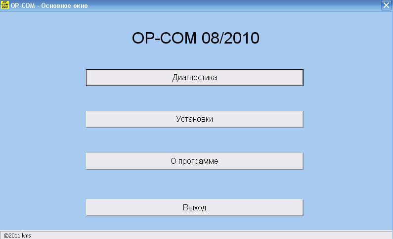 программы для диагностики автомобиля obd 2 на русском языке